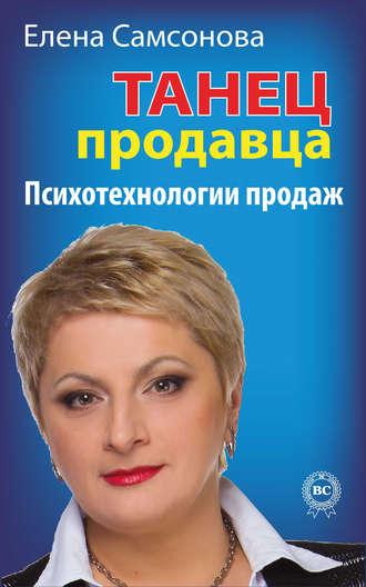 Елена Самсонова, Танец продавца. Психотехнологии продаж