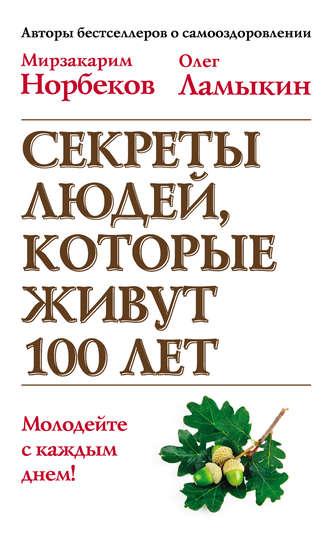 Мирзакарим Норбеков, Олег Ламыкин, Секреты людей, которые живут 100 лет