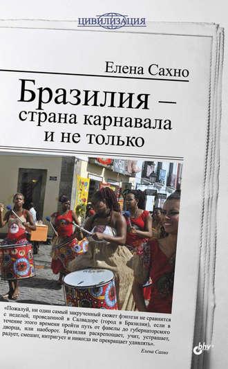 Елена Сахно, Бразилия – страна карнавала и не только