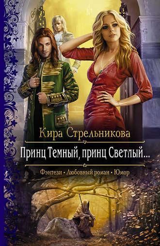 Кира Стрельникова, Принц Темный, принц Светлый…