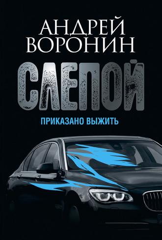 Андрей Воронин, Слепой. Приказано выжить