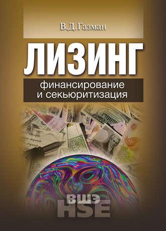 Виктор Газман, Лизинг. Финансирование и секьюритизация