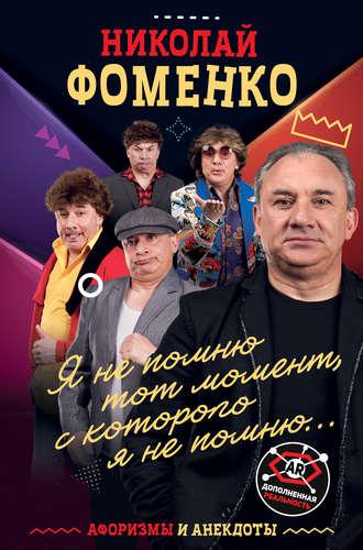 Николай Фоменко, Николай Фоменко. Афоризмы и анекдоты