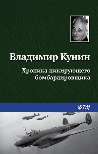 Владимир Кунин, Хроника пикирующего бомбардировщика