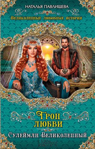 Наталья Павлищева, Трон любви. Сулейман Великолепный