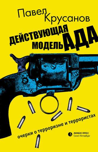 Павел Крусанов, Действующая модель ада. Очерки о терроризме и террористах