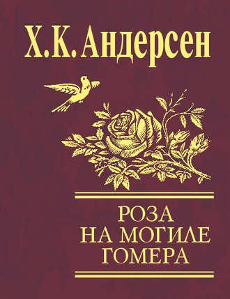 Ганс Христиан Андерсен, Роза с могилы Гомера (сборник)