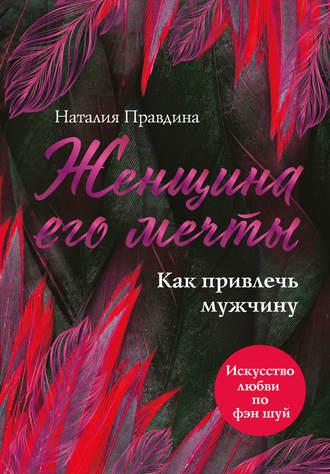 Наталья Правдина, Женщина его мечты. Как привлечь мужчину