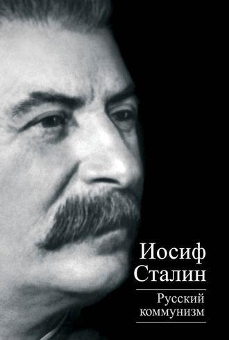 Иосиф Сталин, Юлий Михайлов, Русский коммунизм (сборник)