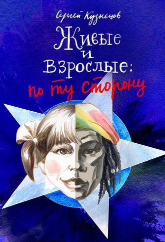 Сергей Кузнецов, Живые и взрослые. По ту сторону