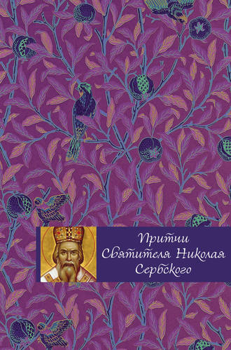 Елена Тростникова, Притчи святителя Николая Сербского