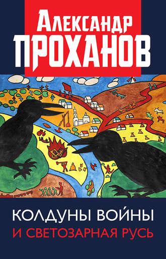 Александр Проханов, Колдуны войны и Светозарная Русь