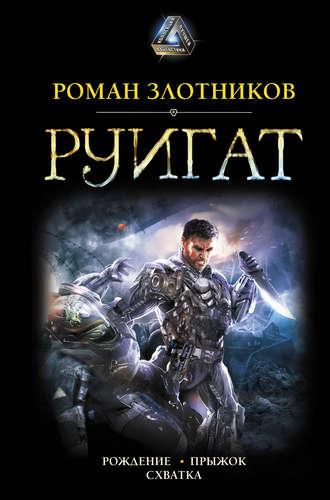 Роман Злотников, Руигат : Рождение. Прыжок. Схватка