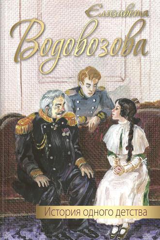 Елизавета Водовозова, История одного детства