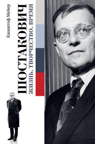 Кшиштоф Мейер, Шостакович: Жизнь. Творчество. Время