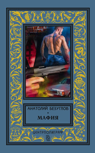 Анатолий Безуглов, Мафия