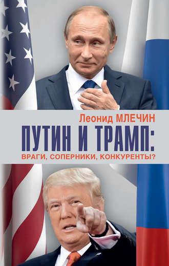 Леонид Млечин, Путин и Трамп. Враги, соперники, конкуренты?