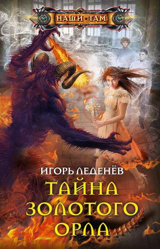 Игорь Леденёв, Тайна золотого орла