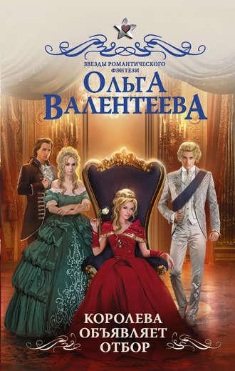Ольга Валентеева, Королева объявляет отбор