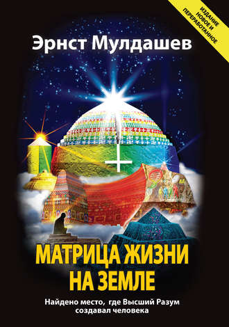 Эрнст Мулдашев, Матрица жизни на Земле