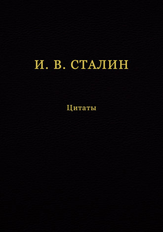 Иосиф Сталин, В. Кувшинов, И. В. Сталин. Цитаты