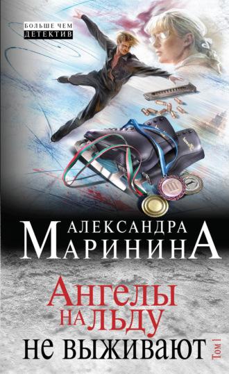 Александра Маринина, Ангелы на льду не выживают. Том 1