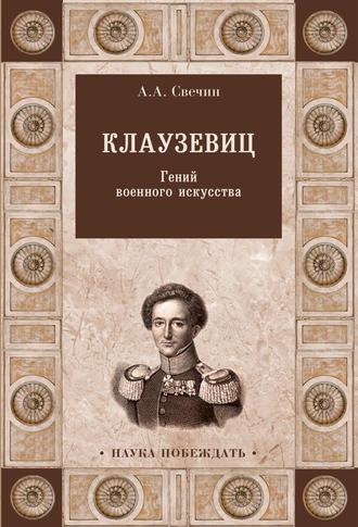 Александр Свечин, Клаузевиц. Гений военного искусства