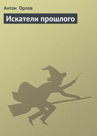 Ирина Коблова, Искатели прошлого