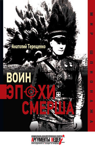 Анатолий Терещенко, Воин эпохи Смерша