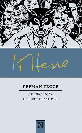 Герман Гессе, Степной волк. Нарцисс и Златоуст (сборник)