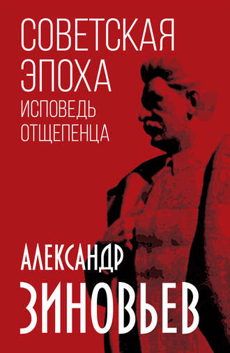 Александр Зиновьев, Советская эпоха. Исповедь отщепенца