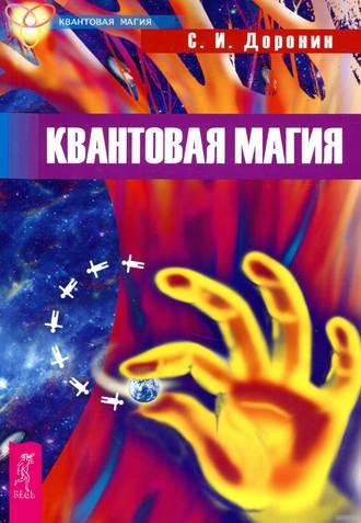 Сергей Доронин, Квантовая магия