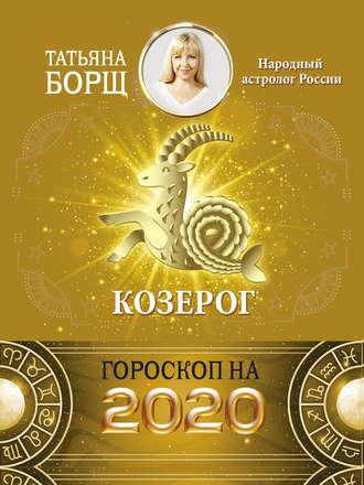 Татьяна Борщ, Козерог. Гороскоп на 2020 год