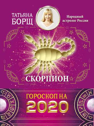 Татьяна Борщ, Скорпион. Гороскоп на 2020 год