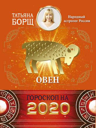 Татьяна Борщ, Овен. Гороскоп на 2020 год
