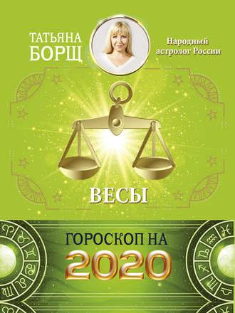 Татьяна Борщ, Весы. Гороскоп на 2020 год