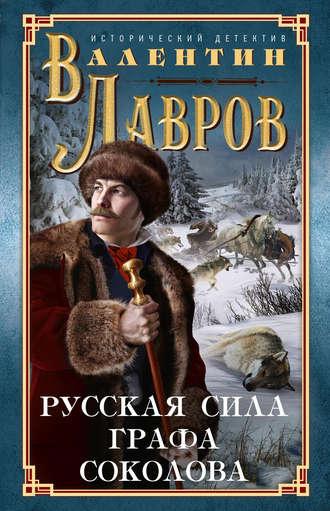 Валентин Лавров, Русская сила графа Соколова