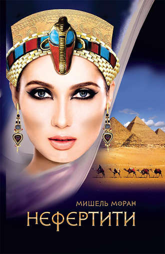 Мишель Моран, Нефертити