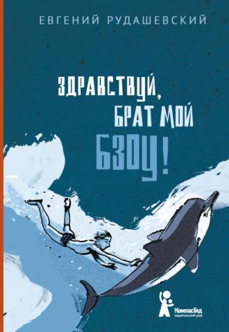 Евгений Рудашевский, Здравствуй, брат мой Бзоу!