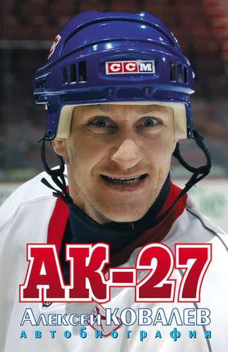 Алексей Ковалев, Павел Лысенков, АК-27. Автобиография