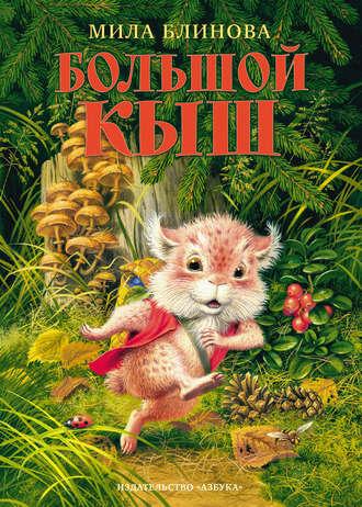 Мила Блинова, Большой Кыш