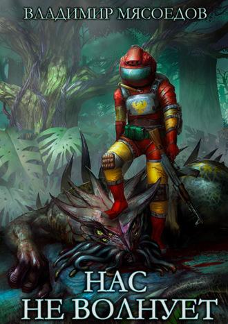 Владимир Мясоедов, Первая колония