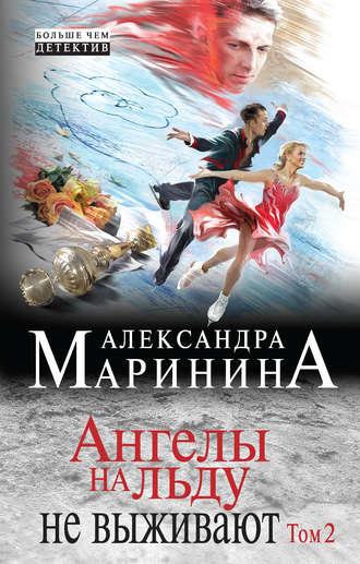 Александра Маринина, Ангелы на льду не выживают. Том 2