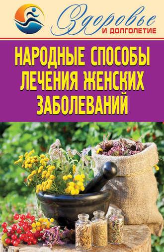 Елена Смирнова, Народные способы лечения женских заболеваний