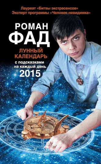 Роман Фад, Лунный календарь с подсказками на каждый день 2015