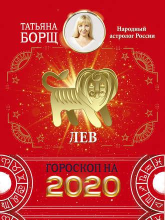 Татьяна Борщ, Лев. Гороскоп на 2020 год