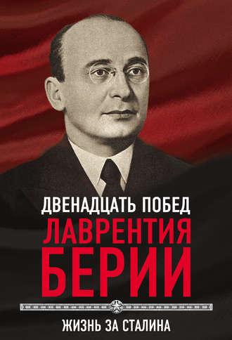 Сергей Кремлев, 12 побед Лаврентия Берии. Жизнь за Сталина