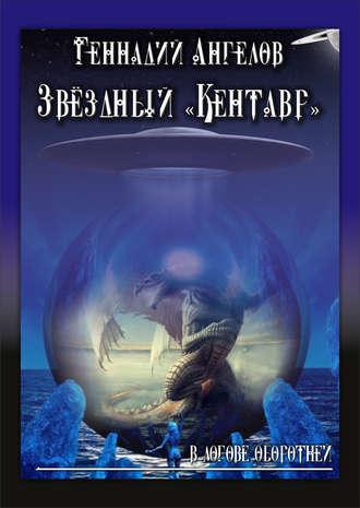 Геннадий Ангелов, Звёздный «Кентавр». В логове оборотней