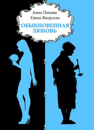 Елена Яворская, Анна Попова, Обыкновенная любовь