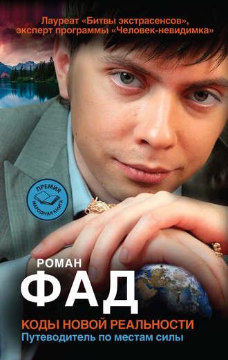 Роман Фад, Коды новой реальности. Путеводитель по местам силы